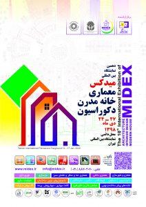 پوستر نمایشگاه بینالمللی معماری و دکوراسیون داخلی تهران