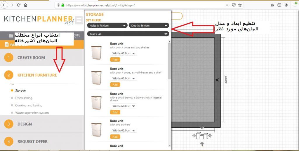 طراحی کابینت و قفسه